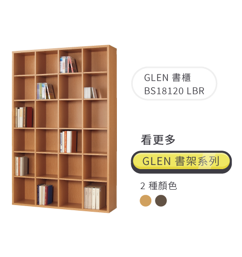 GLEN書櫃