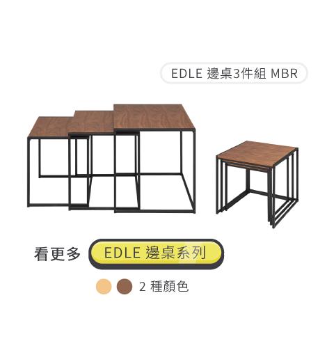 EDLE邊桌