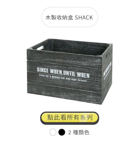 木製收納箱