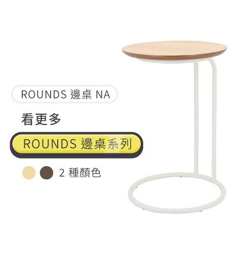ROUNDS邊桌