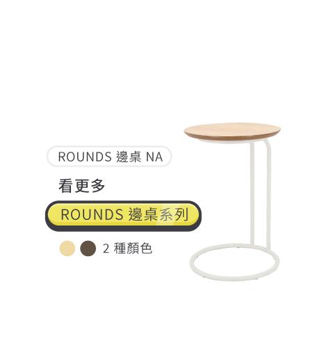 ROUNDS邊桌