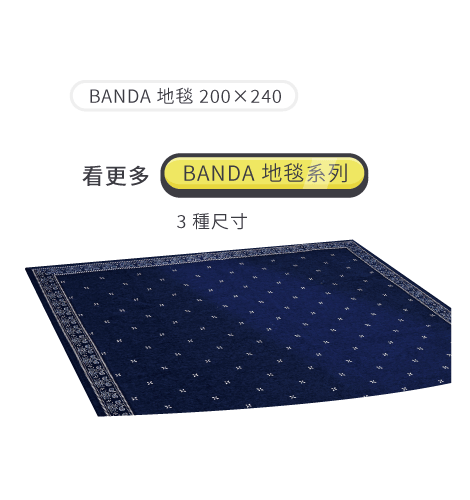 BANDA地毯