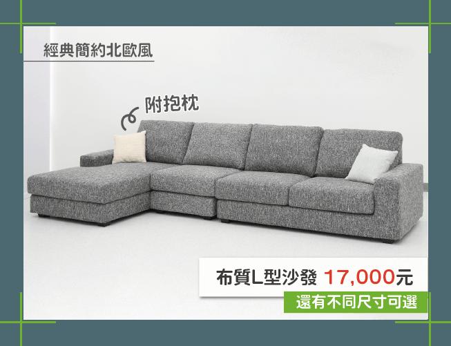 GRAND 布質L型沙發