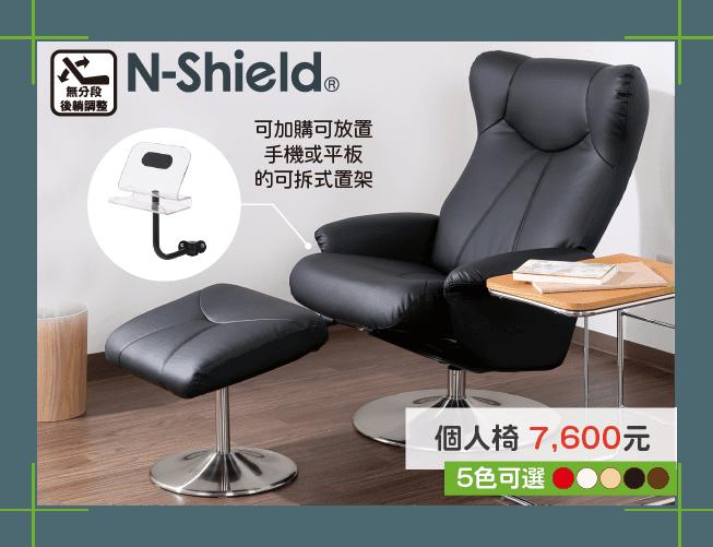 耐磨皮革 個人椅