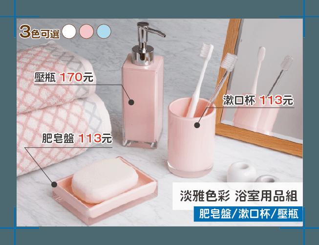 浴室用品組