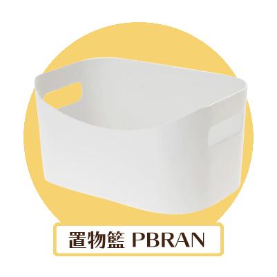 置物盒 PBRAN