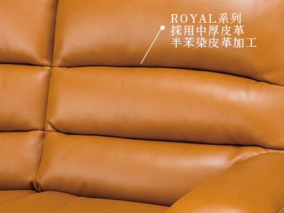 ROYAL皮系列,整座皮革加厚約1.4-1.6mm