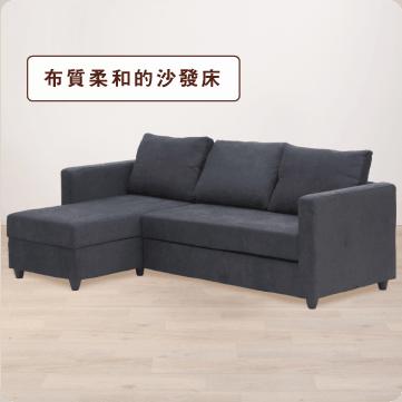 布質L型沙發床 NOARK