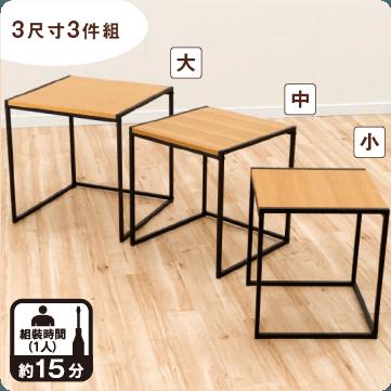 工業風3尺寸3件組邊桌
