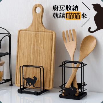 黑貓系列 廚房收納
