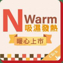 NWARM