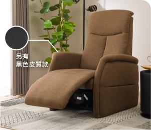 1人座型電動沙發