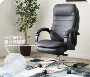 透氣型合成皮革事務椅