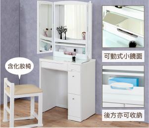 三面鏡化妝台