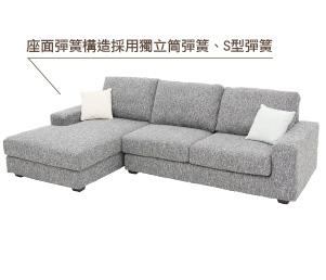 北歐風布質L型沙發