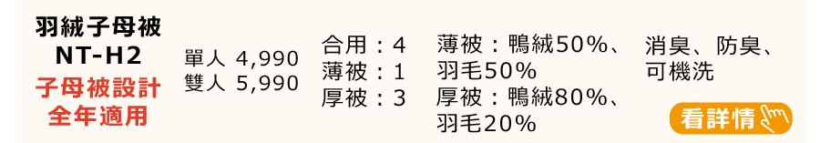 羽絨子母被 NT-H2