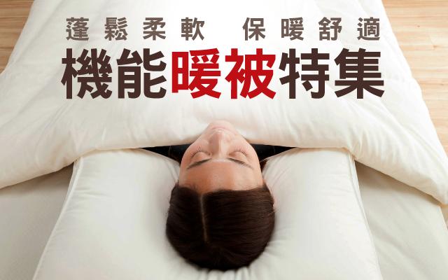 蓬鬆柔軟 保暖舒適 機能暖被特集