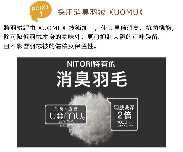 採用消臭羽絨《UOMU》