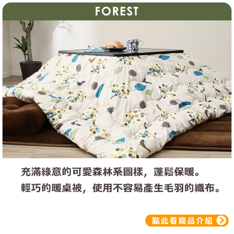 FOREST暖桌被
