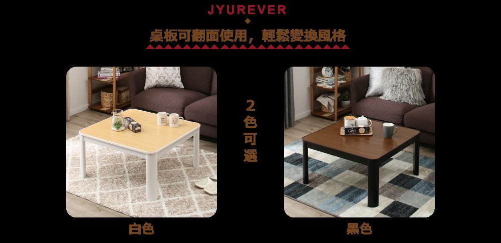 JYUREVER暖桌系列