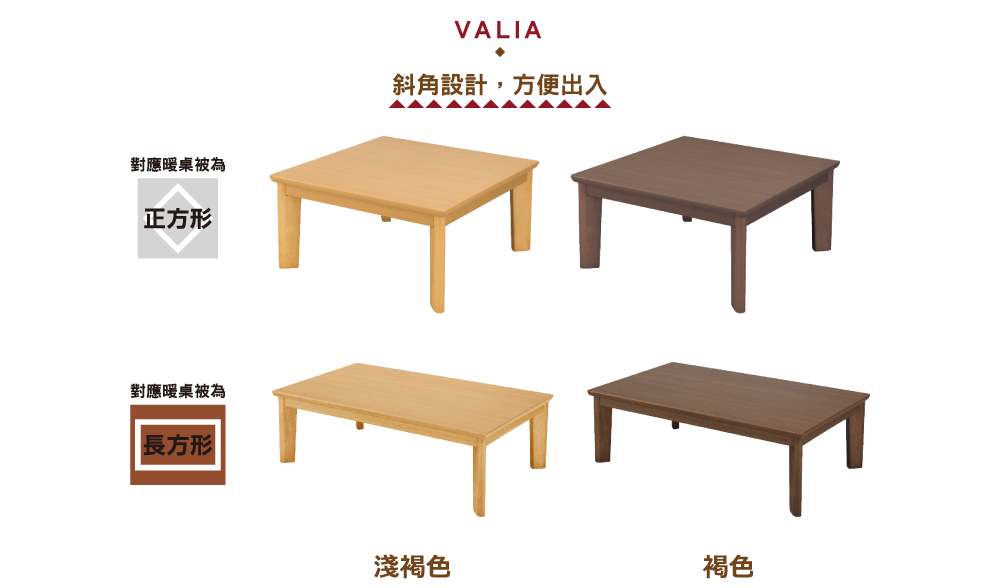 VALIA暖桌系列