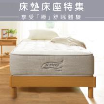 床墊床座特集