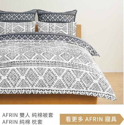 AFRIN 雙人 純棉被套 AFRIN 純棉 枕套