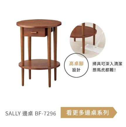 SALLY 邊桌 BF-7296