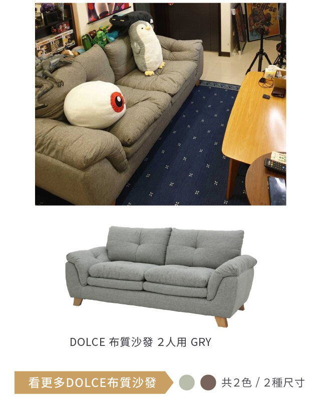 DOLCE 布質沙發 2人用 GRY