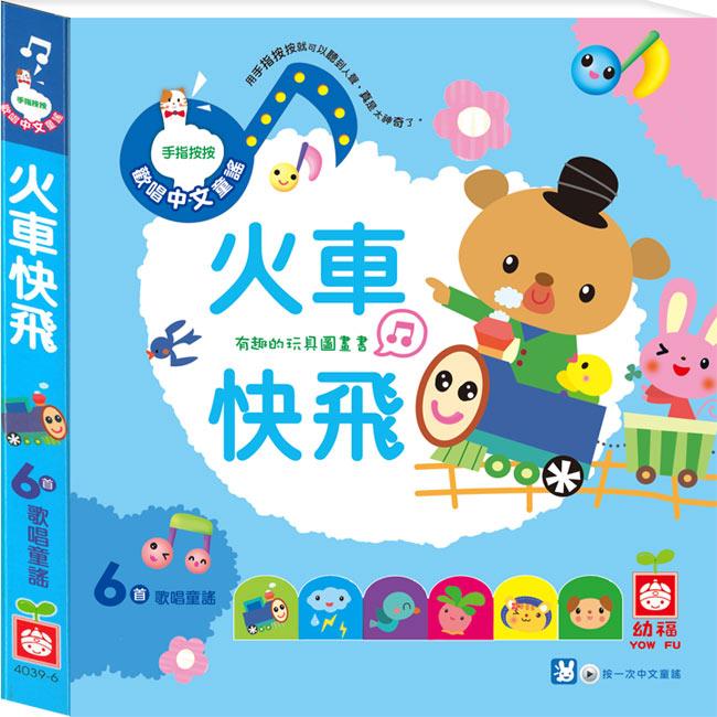 【淘氣寶寶】手指按按歡唱中文童謠 火車快飛【幼福童書/有聲書/學習書】