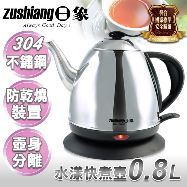 【日象】0.8L水漾快煮壺/ZOI-1080SE