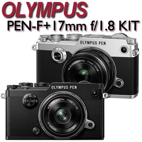 【★送吹球清潔組】OLYMPUS PEN-F + M.ZD 17mm F1.8 單鏡組【公司貨】回函送原廠電池(5/31止)