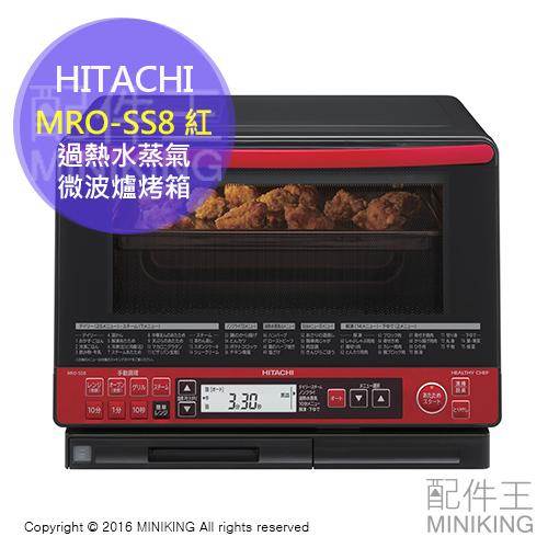 【配件王】日本代購 HITACHI 日立 MRO-SS8 紅 過熱水蒸氣微波爐烤箱 三重感測 烘燒烤 31L 另 RS8