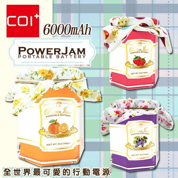 ?最佳情人節禮物?年節禮品 COI+ PowerJam 果醬罐行動電源 - 草莓 甜橙 葡萄(4710901857660) 世界首創果醬罐造型移動電源