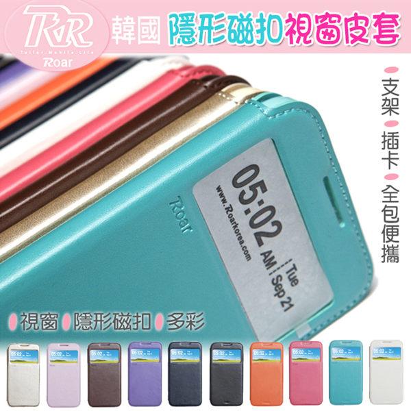 蘋果iPhone5/5S 開窗皮套 韓國Roar 隱形磁扣視窗皮套 APPLE蘋果5/5S 磁鐵吸合 插卡支架保護套【預購】