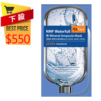 韓國 Dr. Face 天然冰山超保濕補水面膜 10片/1盒 Dr.Face NMF Waterfull Mineral Ampoule Mask 【辰湘國際】