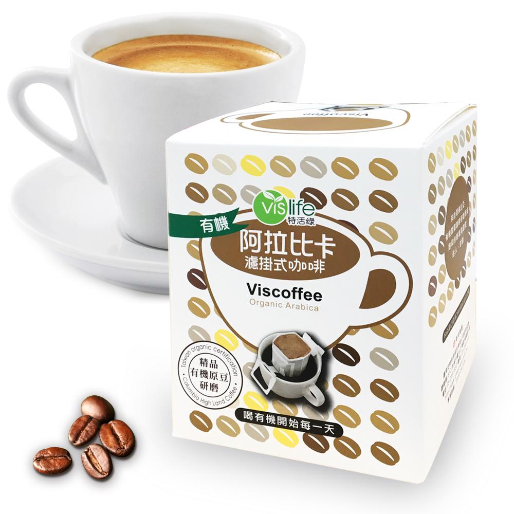有機認證【特活綠】有機阿拉比卡濾掛式咖啡1盒(10g x 8包/盒)