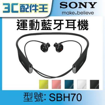 SONY SBH70 立體聲 防水無線藍牙耳機 運動 頸掛式 耳塞式 防水IP5 內建NFC 多點連線 台灣公司貨