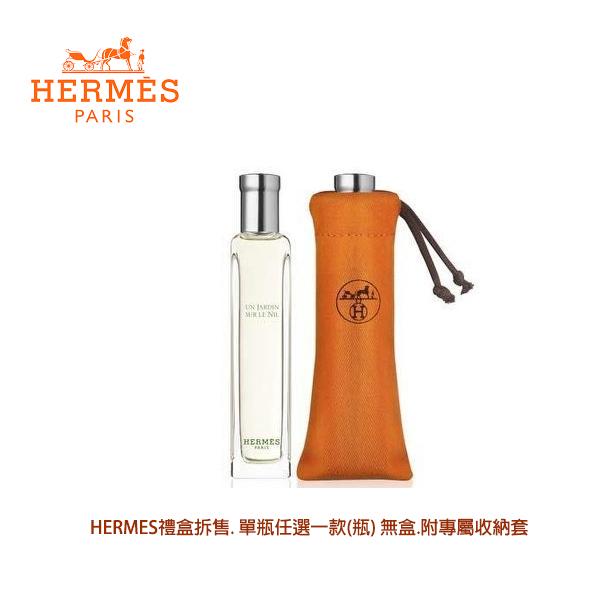 HERMES愛馬仕 花園系列香水( 尼羅河 or 李先生的屋頂花園 15ml 任選一款一瓶)