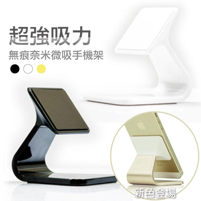 無痕奈米微吸手機平板萬用支架 手機架 超強吸力 小款