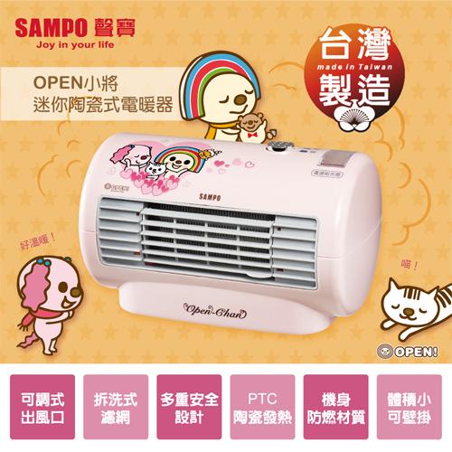 SAMPO聲寶 OPEN小將迷你陶瓷式電暖器HX-FB06P(N)