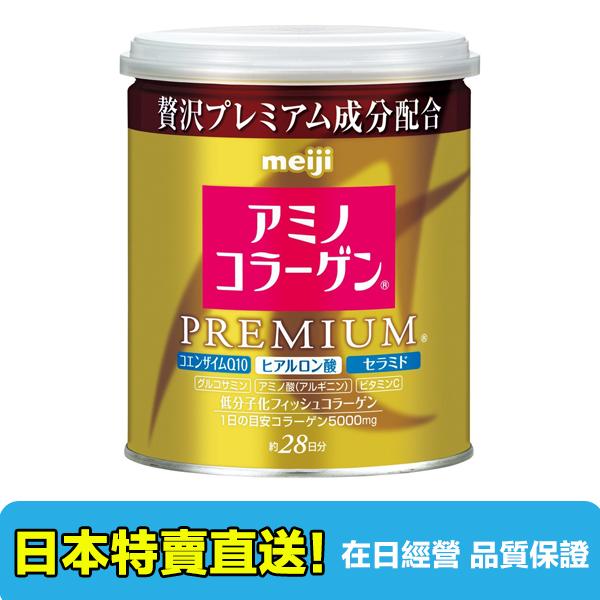 【海洋傳奇】日本 Meiji Amino 明治 膠原蛋白粉罐裝200g 白金尊爵版 添加Q10及玻尿酸【訂單滿3000元免運】