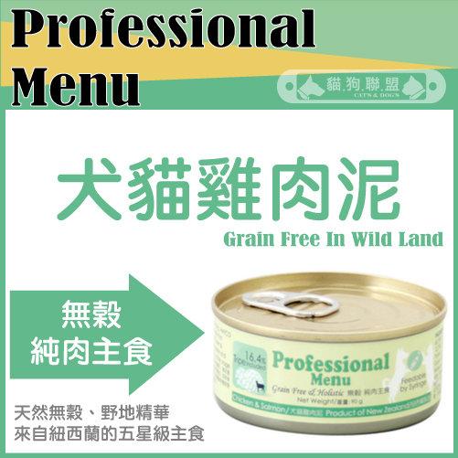 +貓狗樂園+ Professional專業飼糧【無穀主食貓罐。犬貓雞肉泥。90g】55元*單罐賣場