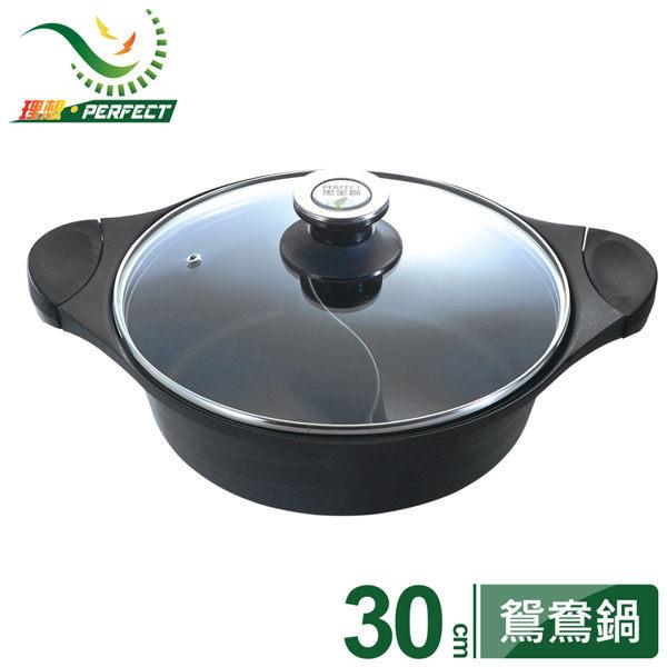 適用電磁爐、瓦斯爐~【PERFECT理想牌】 日式黑金剛30cm鴛鴦鍋IHK-35030