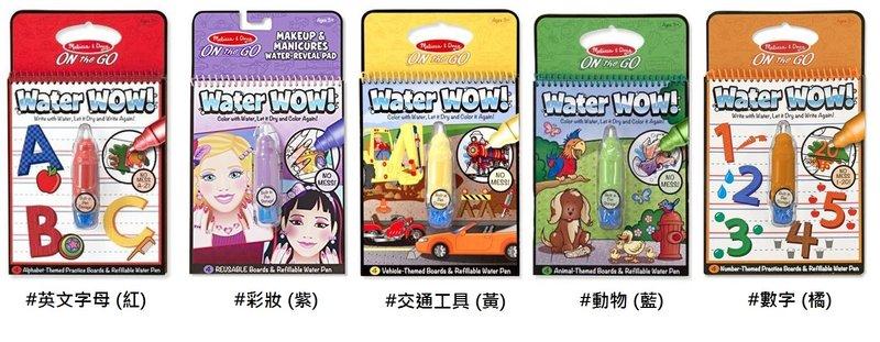 Water Wow 神奇兒童水畫板/創意畫板/趣味繪畫本/著色板  隨機出貨☆真愛香水★