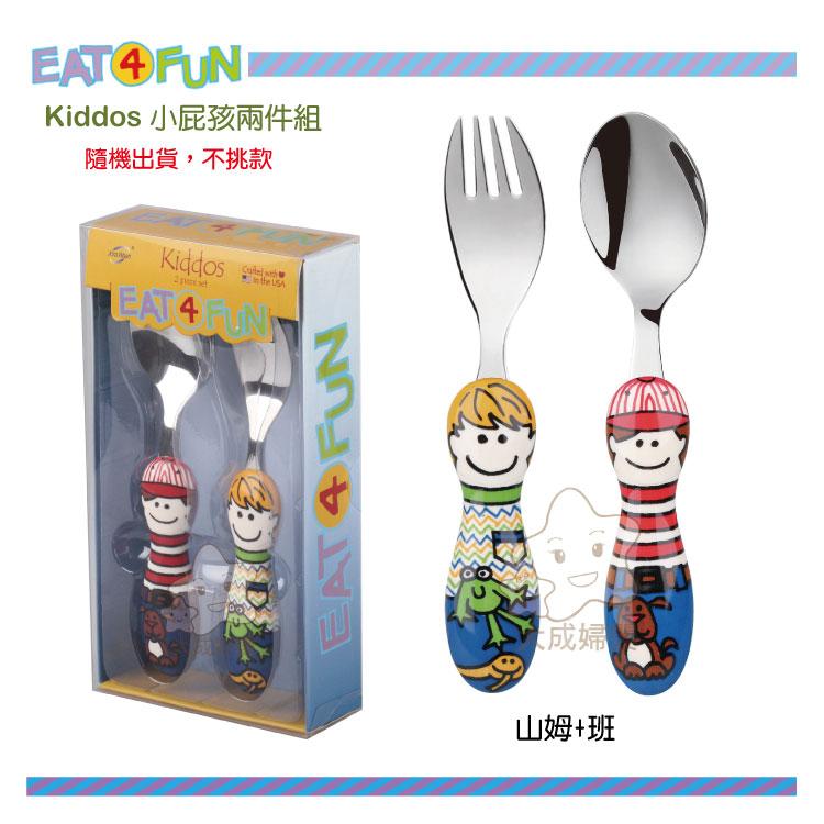 【大成婦嬰】 EAT4FUN 吃飯系列-Kiddos小屁孩 湯叉匙 2件組(男孩款) 湯匙 叉子 316不鏽鋼