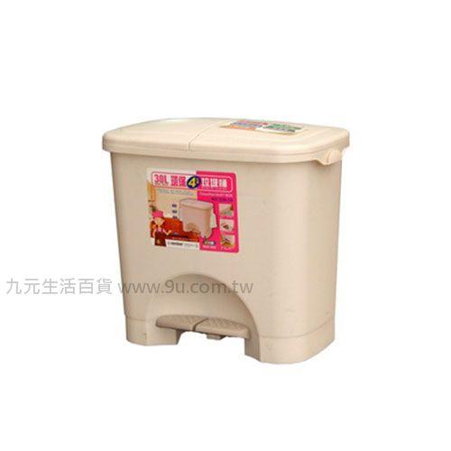 【九元生活百貨】聯府 CW-30 30L環保四分類垃圾桶 CW30