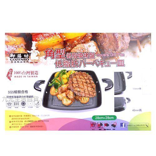 【九元生活百貨】御膳坊 角型低脂燒烤盤 烤盤 煎烤盤