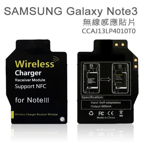 Samsung Galaxy Note3 N9000 感應接收貼片 無線接收片 無線充電接收片