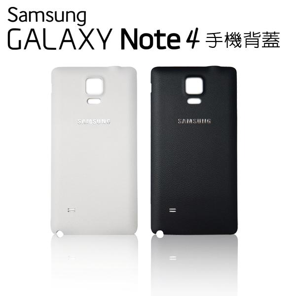 三星 SAMSUNG Galaxy Note4 N9100 N910U 原廠電池蓋 電池蓋 原廠背蓋 後蓋 外殼 保護蓋 保護殼